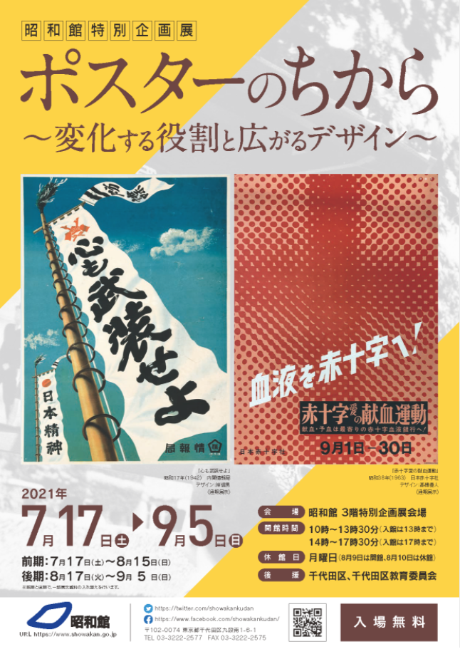 「ポスターのちから ~変化する役割と広がるデザイン~」昭和館