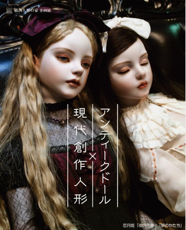 企画展「アンティークドール×現代創作人形」横浜人形の家