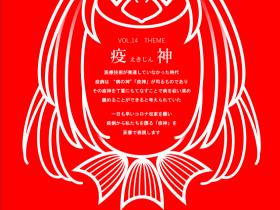 「第14回許我篆書展」篆刻美術館