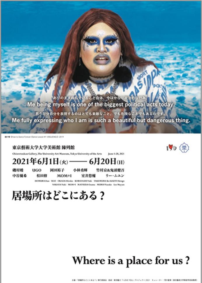 「居場所はどこにある?」東京藝術大学大学美術館