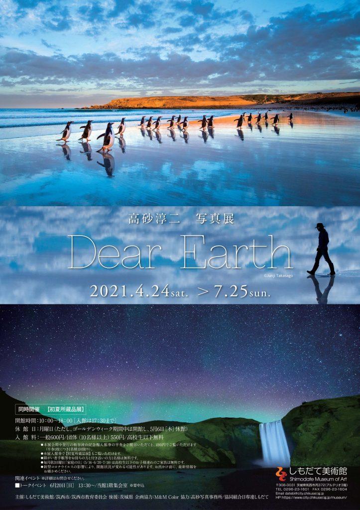 「高砂淳二写真展 Dear Earth」しもだて美術館