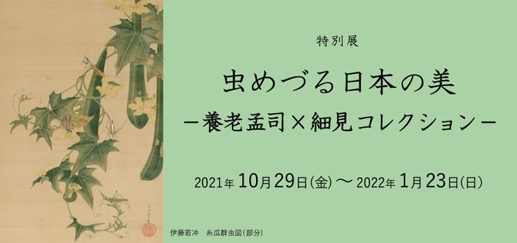 特別展「虫めづる日本の美―養老孟司×細見コレクション―」細見美術館