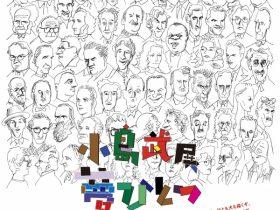 第229回企画展「小島武展 夢ひとつ」京都dddギャラリー