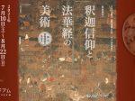 シリーズ展10「仏教の思想と文化 -インドから日本へ-特集展示:釈迦信仰と法華経の美術-岡山・宗教美術の名宝II-」龍谷大学龍谷ミュージアム