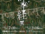 「思想としての法華経展」京都佛立ミュージアム