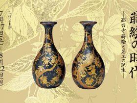 夏季特別展「蒔絵の時代-高台寺蒔絵と名工の誕生-」MIHO MUSEUM