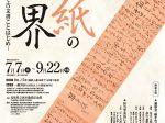 「手紙の世界-龍馬で古文書ことはじめ-」展ー高知県立坂本龍馬記念館