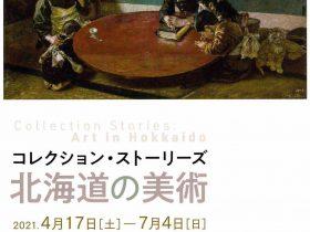 「コレクション・ストーリーズ北海道の美術」北海道立近代美術館