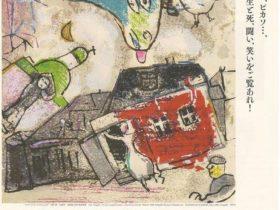 北海道立近代美術館 友田コレクション × 荒井記念美術館 ピカソ・コレクション「西洋版画の魅力」北海道立函館美術館