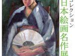 吉野石膏コレクション 近代日本絵画名作展(第2期)