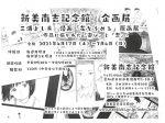 企画展「三浦よし木 漫画「花をうめる」原画展」新美南吉記念館