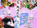 「無病息災 悪病退散-伝承される祈りと祓い-」富士山かぐや姫ミュージアム