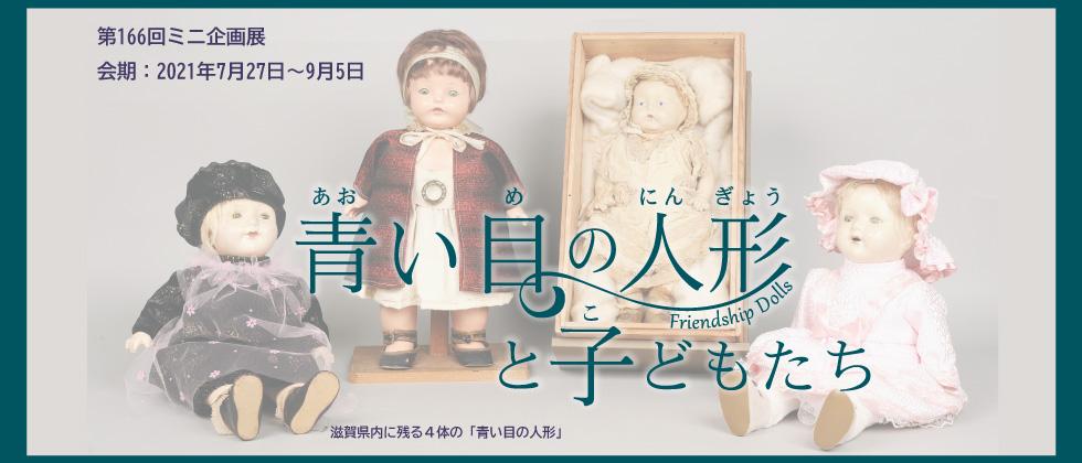 第166回ミニ企画展「青い目の人形と子どもたち」大津市歴史博物館