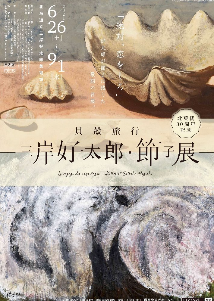 北菓楼30周年記念「貝殻旅行─三岸好太郎・節子展─」北海道立三岸好太郎美術館