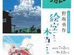 第34回現代絵本作家原画展「野坂勇作 絵空(えそら)ごと 本当(ほんと)ごと」東広島市立美術館