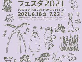 「花とアートの森フェスタ 2021」石神の丘美術館