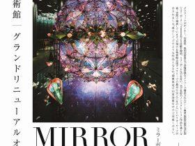 グランドリニューアルオープン記念「MIRRORBOWLER(ミラーボーラー)展 -乙(きのと)-」石神の丘美術館