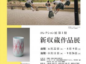 コレクション展「第Ⅰ期 新収蔵作品展」東広島市立美術館