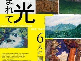 「日光に生まれて――6人の画家の風景」小杉放菴記念日光美術館