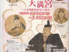第73回企画展「朝日森天満宮―日光例幣使参拝の神社―」佐野市郷土博物館