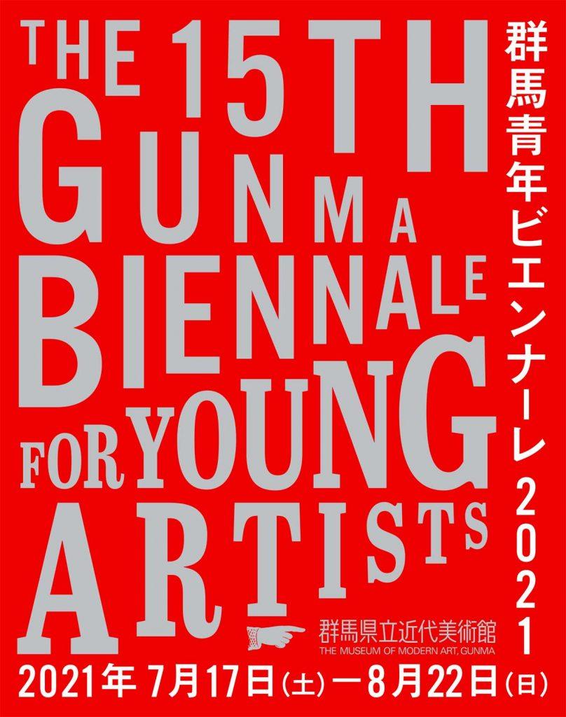 「群馬青年ビエンナーレ2021」群馬県立近代美術館