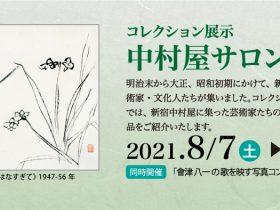 コレクション展示「中村屋サロン」中村屋サロン美術館