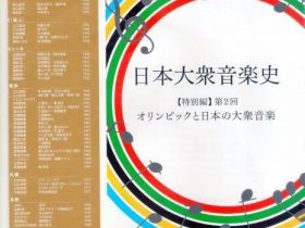 日本大衆音楽史【特別編】第2回「オリンピックと日本の大衆音楽」古賀政男音楽博物館