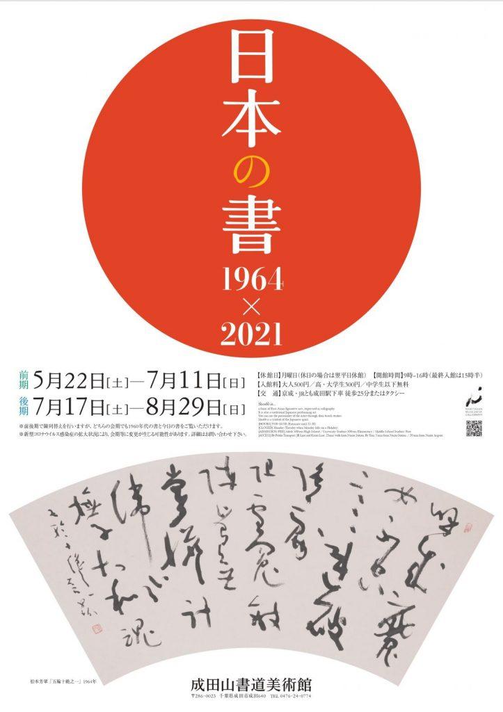 「日本の書1964×2021」成田山書道美術館