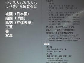 「香川県美術展覧会」香川県立ミュージアム