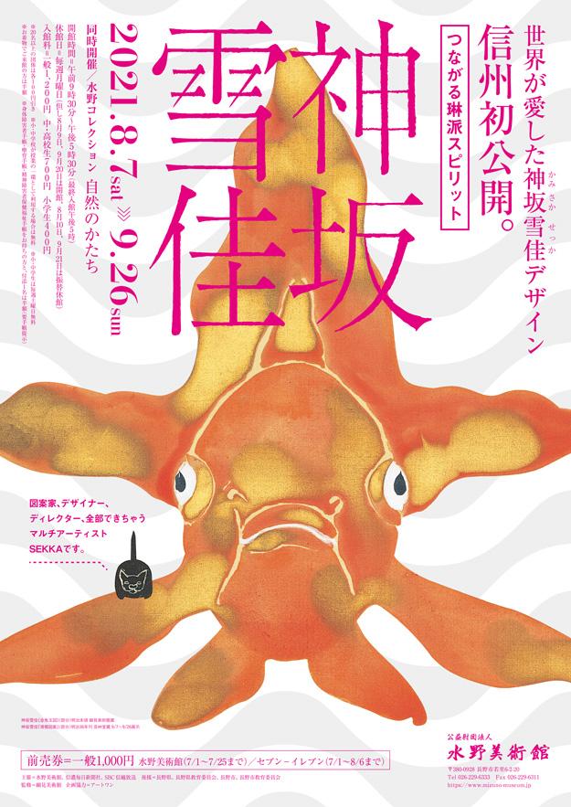 特別企画展「つながる琳派スピリット 神坂雪佳」水野美術館
