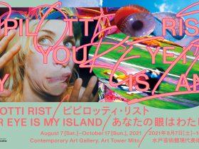 「ピピロッティ・リスト:Your Eye Is My Island -あなたの眼はわたしの島-」水戸芸術館現代美術ギャラリー |