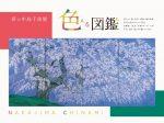 「春の中島千波展 色んな図鑑」おぶせミュージアム・中島千波館