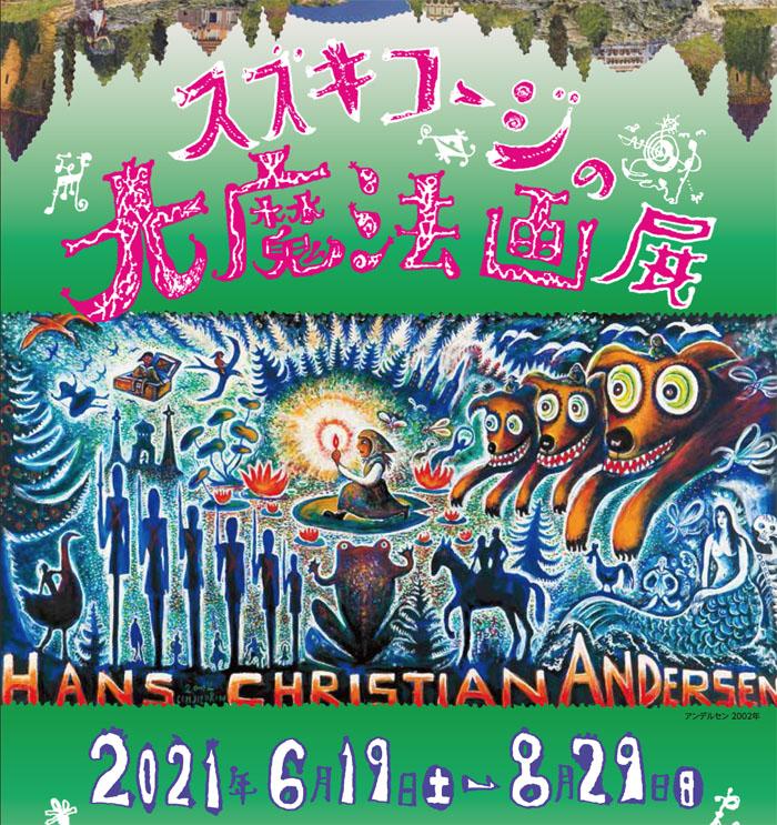 「スズキコージの大魔法画展」小海町高原美術館
