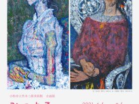 企画展「みつめる絵画 みるめられる絵画」小松市立宮本三郎美術館