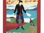 第91回企画展「タカハシユミコ布絵展 第二章 布絵のつづき」香美市立美術館