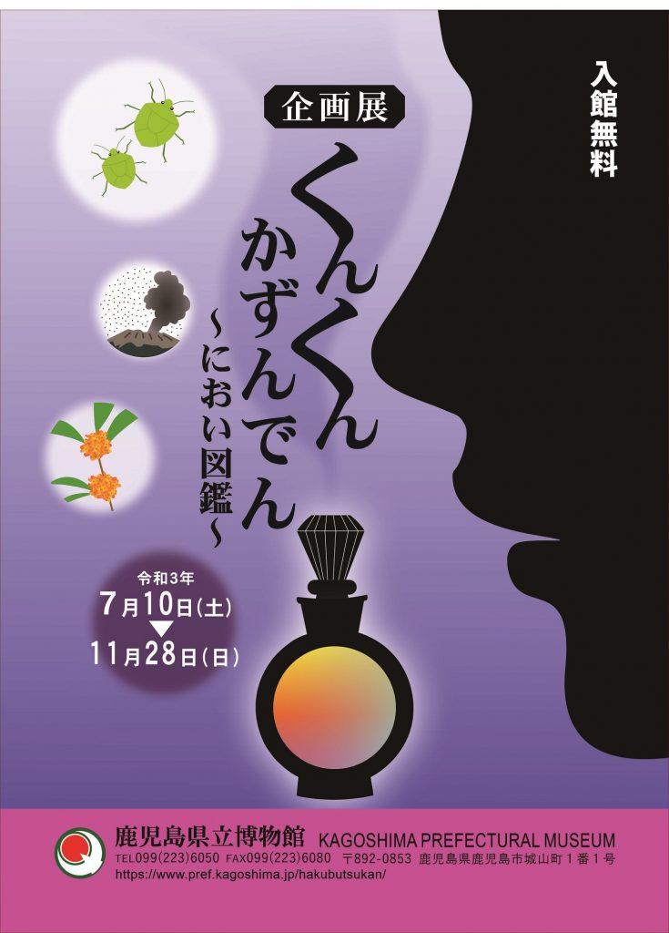 企画展「くんくんかずんでん~におい図鑑~」鹿児島県立博物館