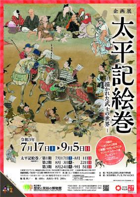 企画展「太平記絵巻 -描かれた武士の世界-」埼玉県立歴史と民俗の博物館