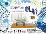 ボトルシップ作品展「会いに行ける帆船」神戸海洋博物館