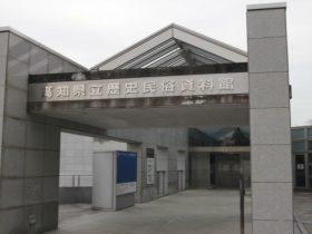 高知県立歴史民俗資料館-南国市-高知県
