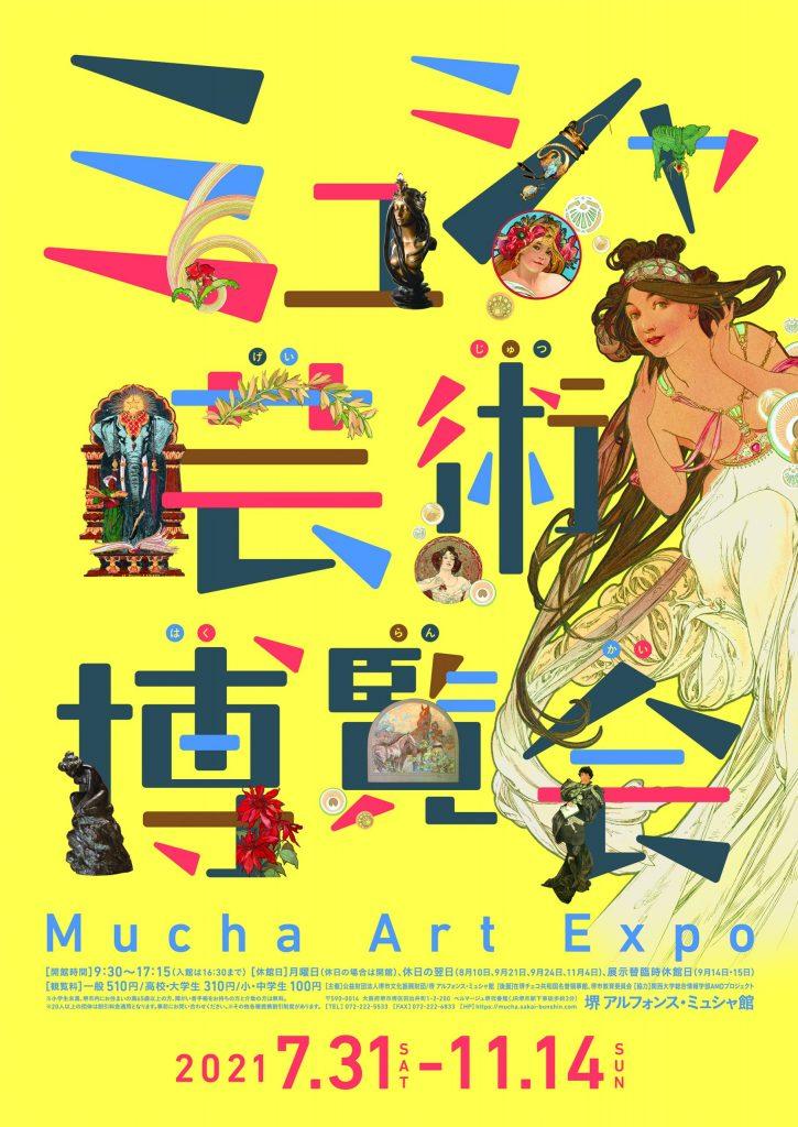 「ミュシャ芸術博覧会」堺 アルフォンス・ミュシャ館(堺市立文化館)
