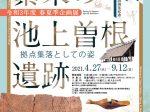 「繁栄の池上曽根遺跡~拠点集落としての姿~」大阪府立弥生文化博物館