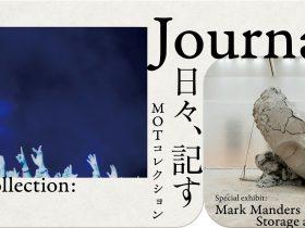 「MOTコレクション-Journals 日々、記す-特別展示:マーク・マンダース「保管と展示」」東京都現代美術館