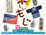 収蔵資料展「楽しいもじ」館山市立博物館