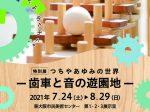 特別展「つちやあゆみの世界ー 歯車と音の遊園地 ー」東大阪市民美術センター
