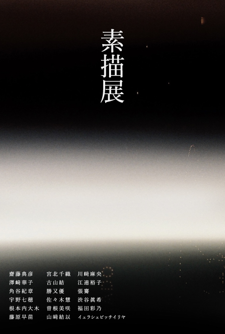 「日本画第二研究室 素描展」東京藝術大学大学美術館
