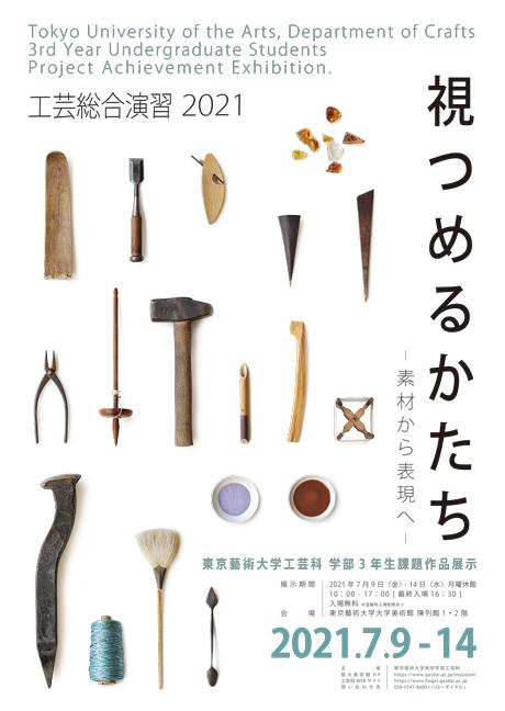 工芸総合演習2021「視つめるかたち−素材から表現へ−」東京藝術大学大学美術館