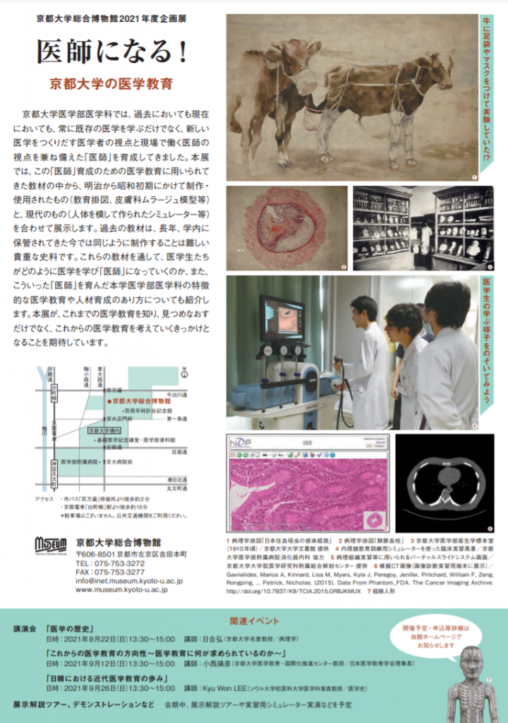 2021年度企画展「医師になる!-京都大学の医学教育-」京都大学総合博物館