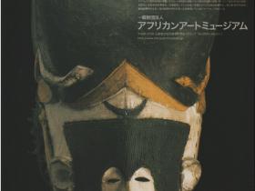 開館10周年記念「THE AFRICANART―アフリカ美術の真髄 Ⅱ」アフリカンアートミュージアム