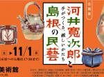 企画展「河井寬次郎と島根の民藝 ─手がつくる、親しいかたち─」島根県立石見美術館