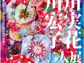 「蜷川実花・蜷川宏子 二人展―写真とキルトが生み出す極彩色の世界―」岡山シティミュージアム
